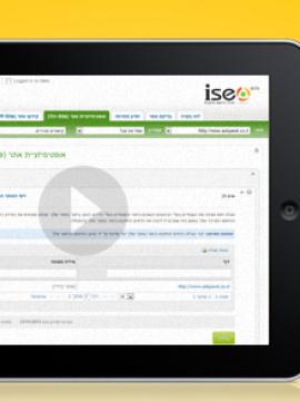 מערכת ניהול קידום אתרים – ISEO