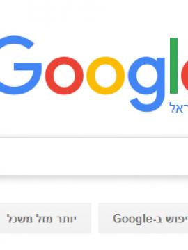 מנוע חיפוש – גוגל
